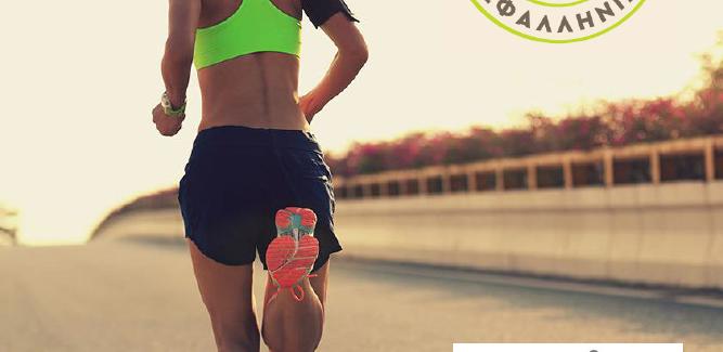 Νέο τμήμα «Προπόνηση και fitness running» από την Γ.Ε Κεφαλληνίας