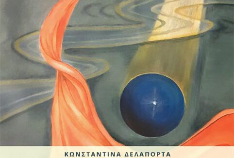 Παρουσίαση ποιητικής συλλογής της Κωνσταντίνας Δελαπόρτα