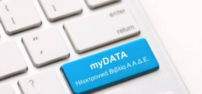Ήρθε το MyDATA: Μεγάλες αλλαγές στην τήρηση των βιβλίων και γενικά στο φορολογικό καθεστώς